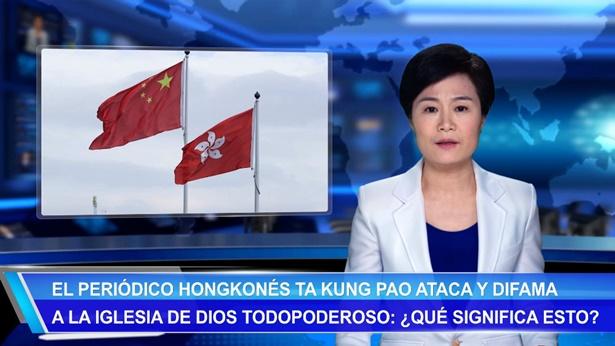 Periódico hongkonés Ta Kung Pao ataca y difama a Iglesia de Dios Todopoderoso: ¿qué significa esto?