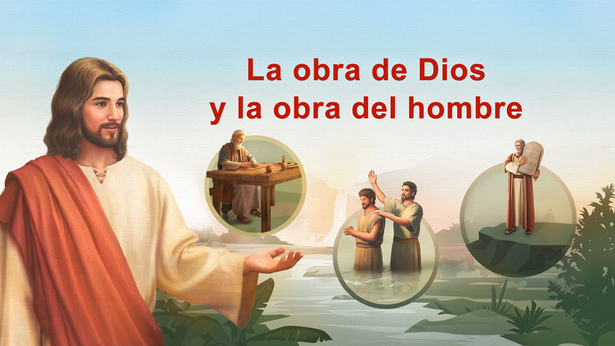 La obra de Dios y la obra del hombre